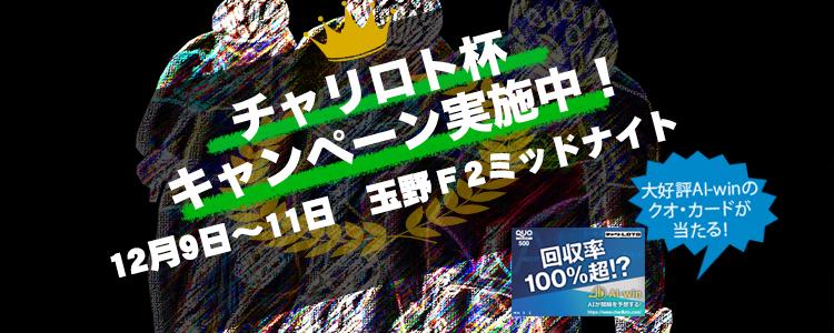 クオ・カードが当たる!【玉野F2MD】チャリロト杯開催キャンペーン!