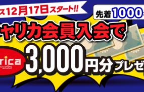 【総額300万!(チャリカ)】先着1000名様に3000円分のチャリカをプレゼント!【チャリカ会員】新規入会キャンペーン!