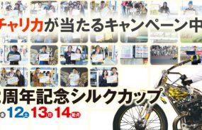 五千円やチャリカ一万円分が当たる!【伊勢崎G1】「開場42周年記念シルクカップ」キャンペーン!