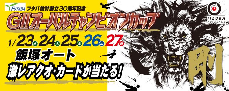 クオカが当たる!【飯塚G2】「オーバルチャンピオンカップ」開催記念キャンペーン!