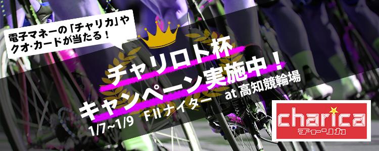 「チャリカ」1,000円分プレゼント!【高知F2ナイター】「チャリロト杯」開催キャンペーン!
