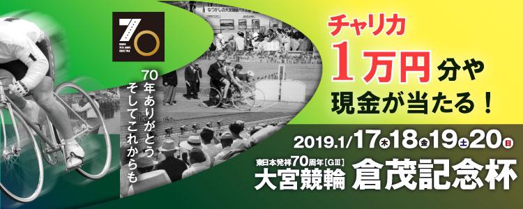 チャリカ一万円や現金が当たる!【大宮G3】「倉茂記念杯」開催記念キャンペーン!