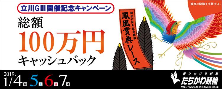 【買えば買うほどチャンスアップ】総額100万円キャッシュバック!【立川G3】「鳳凰賞典レース」開催記念キャンペーン!