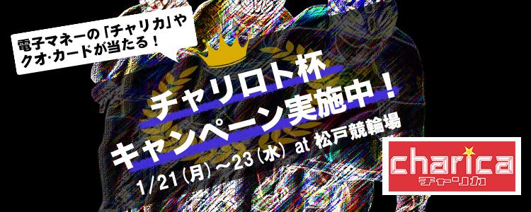 「チャリカ」1,000円分プレゼント!【松戸F2ミッドナイト】「チャリロト杯」開催記念キャンペーン!