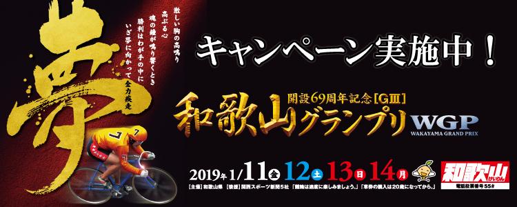 現金5,000円やチャリカ10,000円分が当たる!【和歌山G3】「和歌山グランプリ」開催記念キャンペーン!