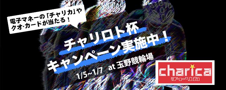 「チャリカ」1,000円分プレゼント!【玉野F2ミッドナイト】「チャリロト杯」開催キャンペーン!