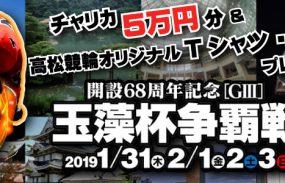 チャリカ一万円や高松競輪オリジナルグッズが当たる!【高松G3】「開設68周年記念玉藻杯争覇戦」開催記念キャンペーン