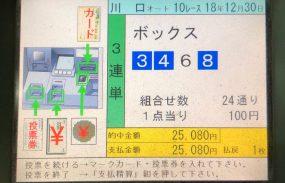 『森泉宏一の実況天国』Vol.4