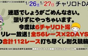 【チャリチャン@チャリロト】チャリロトDAY合計112レース打ち尽くし耐久競輪!