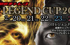 【伊勢崎G2】「レジェンドカップ」開催記念キャンペーン!チャリロトQUOカードプレゼント