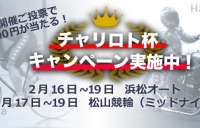 3千円が当たる!【浜松オート×松山競輪】「チャリロト杯」開催記念キャンペーン!