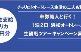 軍資金支給!車券職人と行く1泊2日【浜松オートレース】生観戦ツアーキャンペーン!