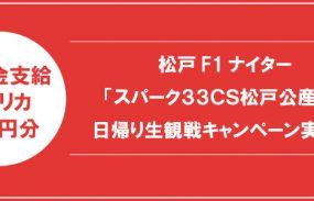 軍資金支給!【松戸F1ナイター】「スパーク33CS松戸公産杯」日帰り生観戦キャンペーン!