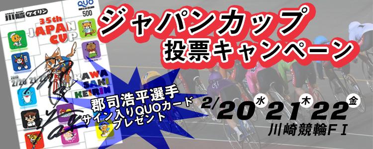 【川崎F1】「ジャパンカップ」開催記念キャンペーン!郡司浩平選手サイン入りQUOカードプレゼント
