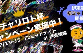【伊東競輪】ミッドナイト初開催記念「チャリ・ロト杯」キャンペーン!