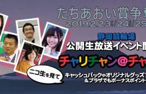 【チャリチャン@チャリロト】静岡G3生放送記念!チャリロトプラザ連動キャンペーン!