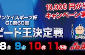 10,000円が当たる!【浜松G1】「サンケイスポーツ杯 GI第60回スピード王決定戦」開催記念キャンペーン!