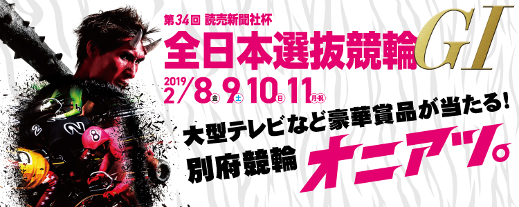 大型テレビなど豪華賞品が当たる!【別府G1】「全日本選抜競輪」開催記念キャンペーン!