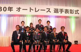 2/25=平成30年オートレース選手表彰式典