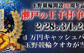 1万円が当たる!【玉野G3】「瀬戸の王子杯争奪戦」開催記念キャンペーン!