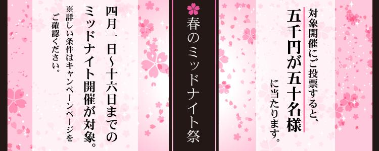 5千円が50名様に当たる!春のミッドナイト祭キャンペーン!