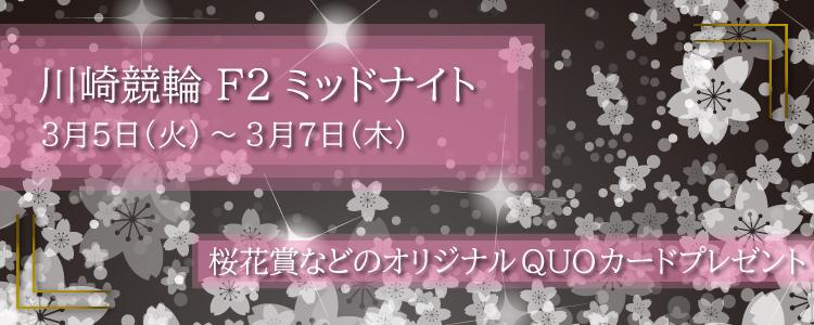 オリジナルQUOカードが当たる!【川崎競輪】F2ミッドナイトキャンペーン!