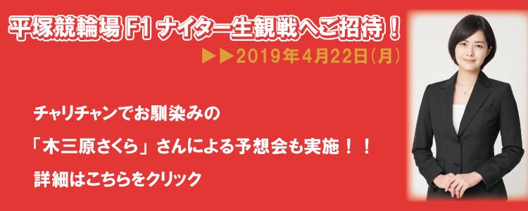ロイヤルルームへご招待!【平塚F1ナイター】8名様に当たる日帰り生観戦企画ご招待キャンペーン!