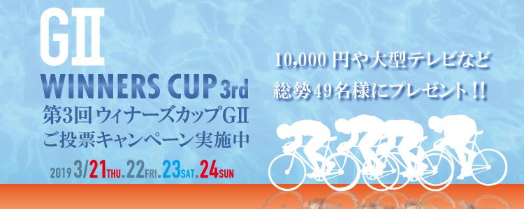 10,000円や大型テレビなどが当たる!【大垣G2】「ウィナーズカップ」開催記念キャンペーン!