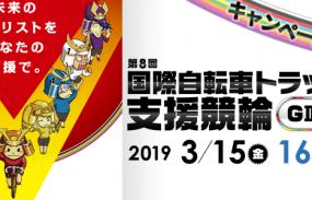 【防府G3】「第8回国際自転車トラック競技支援競輪」投票キャンペーン!