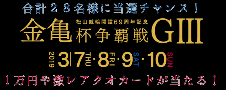 28名様に当たる!【松山G3】「開設69周年記念金亀争覇戦」開催記念キャンペーン!