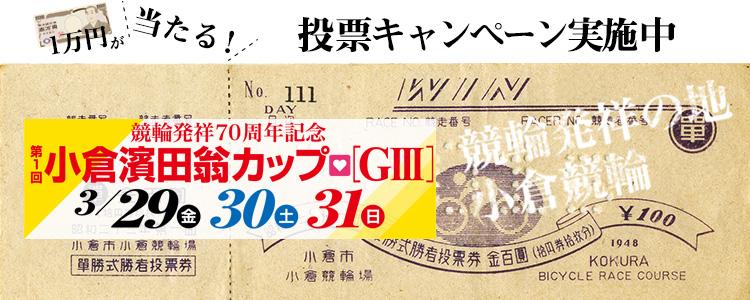 【小倉G3】「競輪発祥70周年記念 第1回小倉濱田翁カップ」投票キャンペーン!