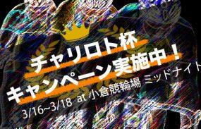 3千円が当たる!【小倉競輪】「チャリロト杯」開催記念キャンペーン!