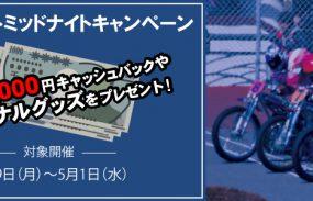 第2弾!3千円が当たる!【飯塚オートMD】「チャリロト杯」開催記念キャンペーン!