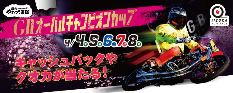 5千円が当たる!【飯塚オートG2】「オーバルチャンピオンカップ」開催記念キャンペーン!