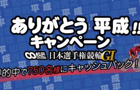 車券的中で750名様にチャンス!【松戸G1】ありがとう平成キャンペーン