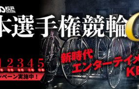 総額50万円!!【松戸G1】「日本選手権競輪」投票キャンペーン!