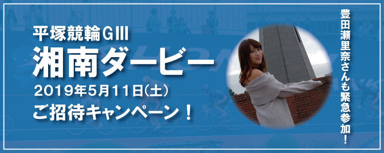 軍資金支給!競輪タレント豊田瀬里奈さんと平塚記念を観戦しよう!日帰り観戦ご招待キャンペーン!