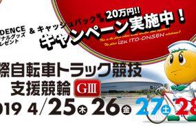 【伊東G3】「国際自転車トラック競技支援競輪」投票キャンペーン!