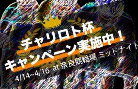 3,000円が当たる!【奈良F2ミッドナイト】「チャリロト杯」開催記念キャンペーン!