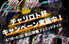 5,000円が当たる!【松山F2ミッドナイト】「チャリロト杯」開催記念キャンペーン!