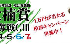 10,000円が当たる!【武雄G3】「大楠賞争奪戦」開催記念キャンペーン!