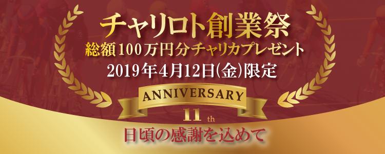 総額100万円分チャリカプレゼント!「チャリロト創業祭」キャンペーン!