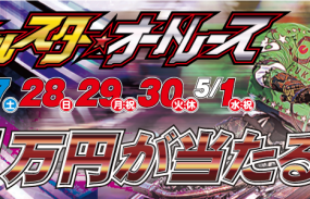 10,000円が当たる!【浜松SG】「オールスターオートレース」開催記念キャンペーン!