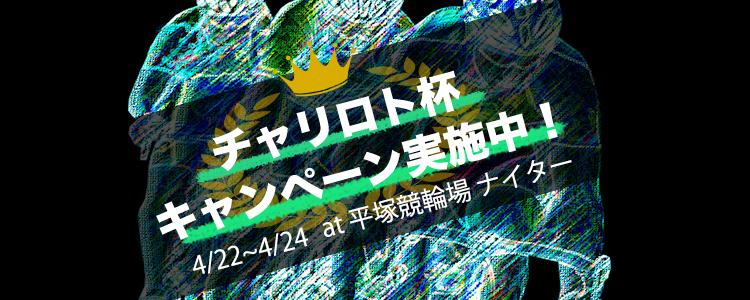 5千円が当たる!【平塚競輪】「チャリロト杯」開催記念キャンペーン!