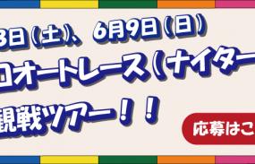 車券職人やオートレースアイドルも参戦!【川口オートレース】生観戦ツアーご招待キャンペーン!