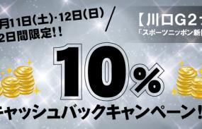 【5月11日・12日限定!】川口オートレース・G2ナイターを買った方全員に10%キャッシュバック!