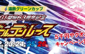5,000円や限定クオカードが当たる!【浜松G1】「第63回ゴールデンレース」開催記念キャンペーン!
