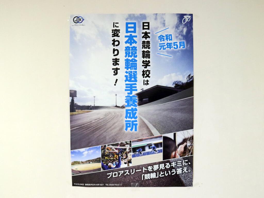 『日本競輪選手養成所』に名称変更