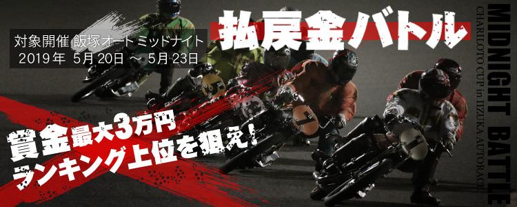 賞金最大3万円!飯塚オートミッドナイト「チャリロト杯」払戻金バトル開催!