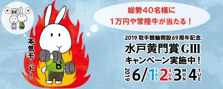 1万円や常陸牛などが当たる!【取手G3】「水戸黄門賞」開催記念キャンペーン!